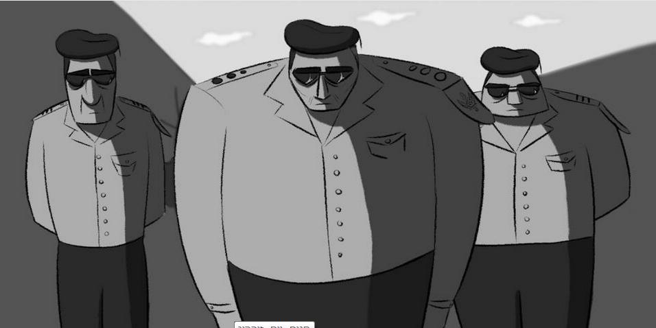צילום מתוך הסרט